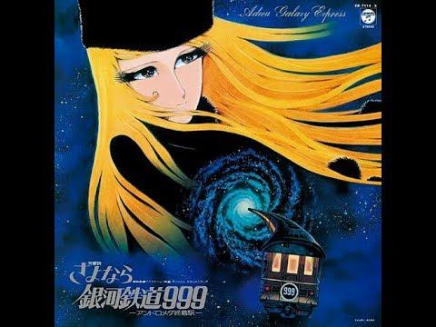 Adieu Galaxy Express 999 (1981) SAYONARA