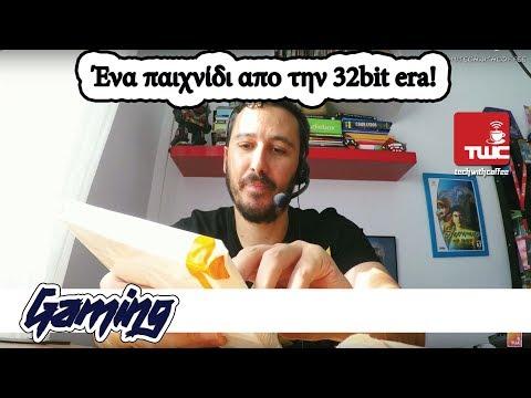Ένα παιχνίδι απο την 32bit era! (Greek gaming)