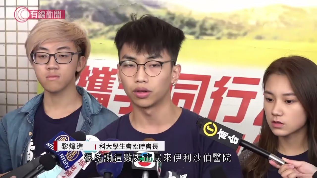 科大生周梓樂搶救4天後早上不治 – 20191108 – 香港新聞 – 有線新聞 CABLE News