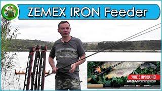 ZEMEX Iron Feeder - огляд і тест. Рибалка на фідер!