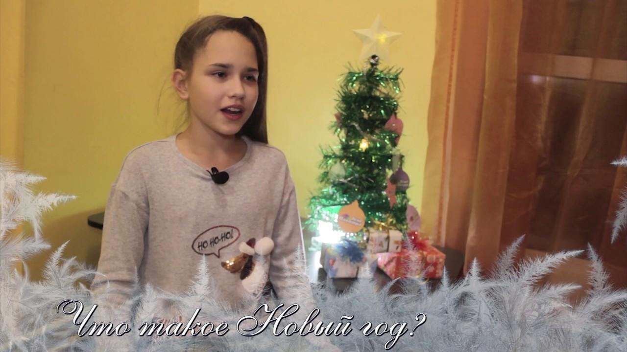 Что такое Новый год 1 часть - YouTube