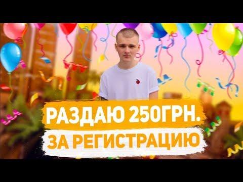 Раздаю по 250 грн за регистрацию \ Bcnex