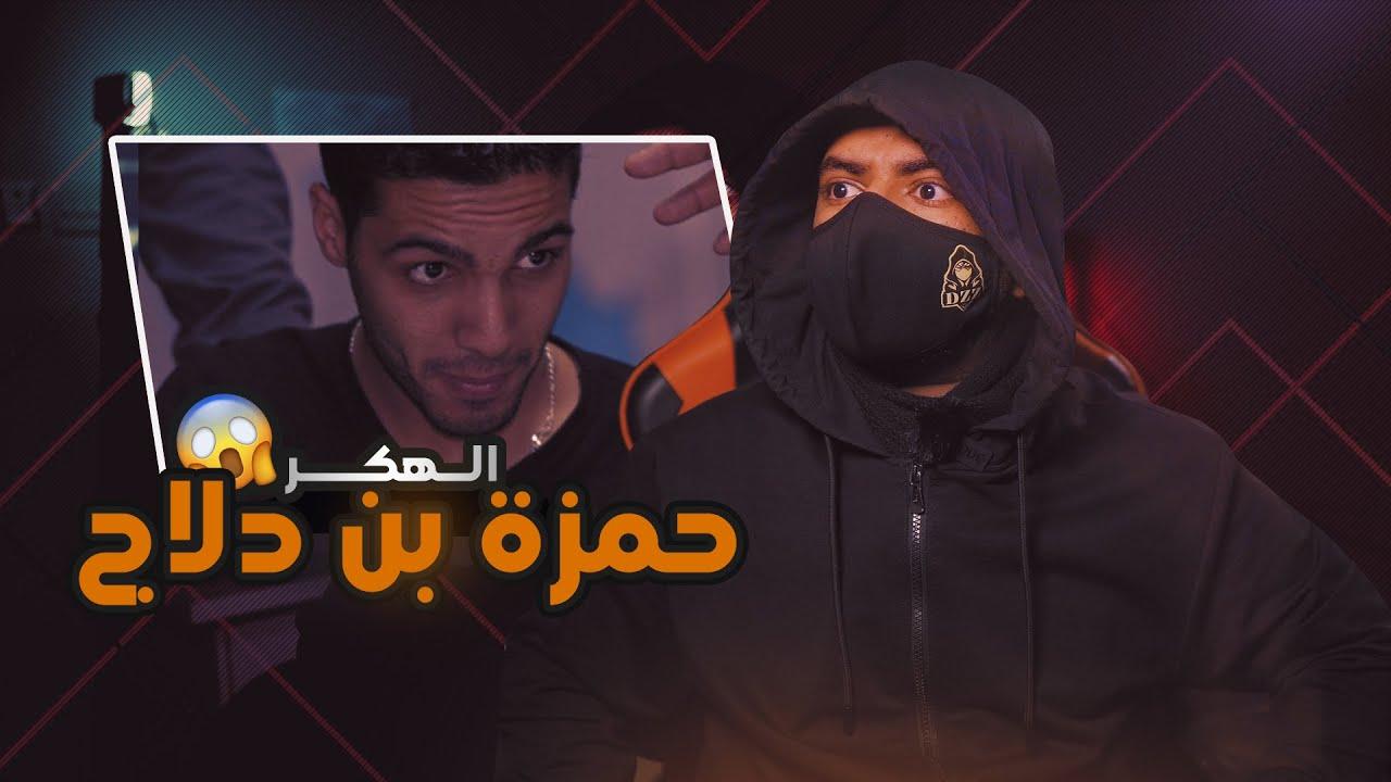 Download الهاكر الجزائري حمزة بن دلاج   وأقوى 5 هكرز في العالم !!