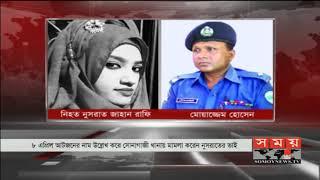 নুসরাত ঘটনার আদ্যোপান্ত  | Story Of Nusrat | Somoy TV