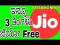 ಇನ್ನೂ 3 ತಿಂಗಳು ಜಿಯೋ Free   JIO Summer Surprise Offer   Unlimited for next 3 months   Kannada