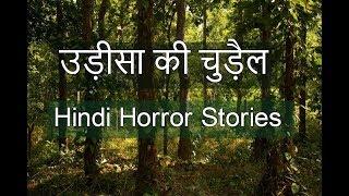 Horror Stories in Hindi -ओडिशा की चुड़ैल-  Hindi Horror Stories