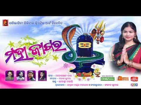 Maha Jagara ! Debashree Mohanty ! New Odia SuperHit Shiva Bhajan  Song 2018