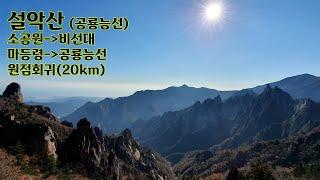 【설악산 공룡능선】거리(20km) 소공원~비선대~마등령…
