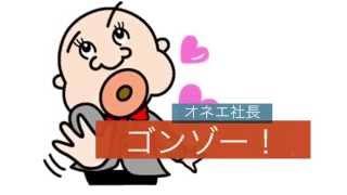 LINEスタンプ「オネエ社長ゴンゾー」好評販売中!https://store.line.me...