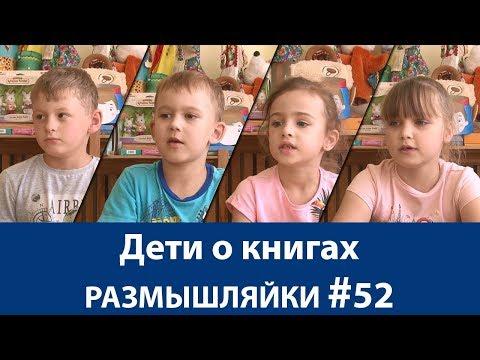 Размышляйки #52. Дети о книгах