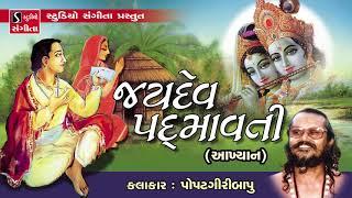 Jaydev Padmavati - Popatgiri Bapu Rupavati Vada - Akhyan