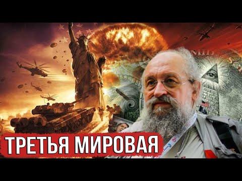 Скоро Третья Мировая Война: Предсказание Вассермана из-за напряженности в мире