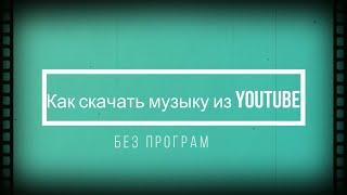 ✅ Как скачать музыку с YouTube без программ! ✅