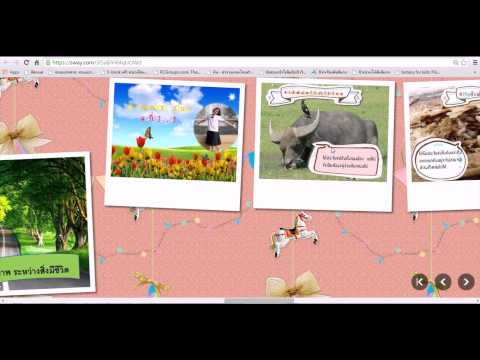 แนะนำการทำ Portfolio Online โดย www.Sway.com ตอนที่ 1