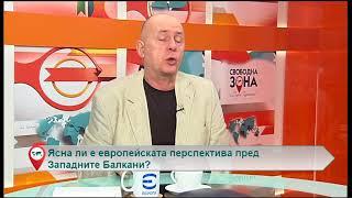 Свободна зона с Георги Коритаров 11.06.2018 (част 1)