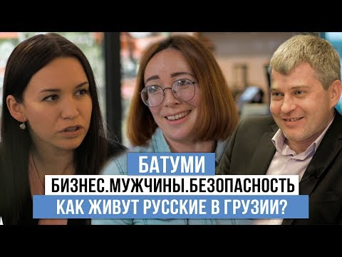 Georgia.  How do Russians live abroad? ABOUT BUSINESS, GEORGIANS and a salary of $ 120.