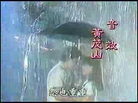 《烟雨濛濛》Yan Yu Meng Meng - Closing Theme Ver.1