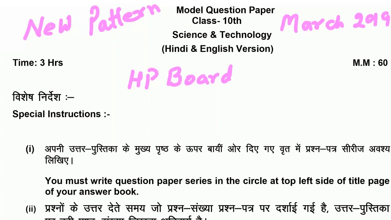 New pattern model paper science 10th class HP Board of School Education  Dharamshala March 2019