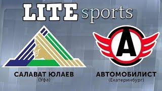 Салават Юлаев - Автомобилист Прямая Трансляция КХЛ