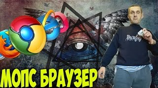 МОПС БРАУЗЕР I АНДРЮХА ТЯНЕТ ПРИКОЛ