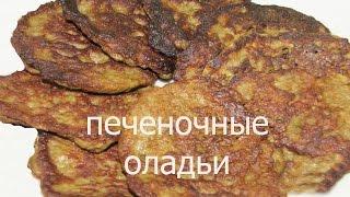 Печеночные оладьи Рецепт печеночных оладьев Быстро Вкусно и Просто