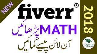Teach Mathematics Online - Earn via Fiverr - Freelancing Tips in Urdu Hindi