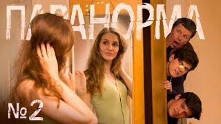 Паранорма — Почему девушки долго одеваются?