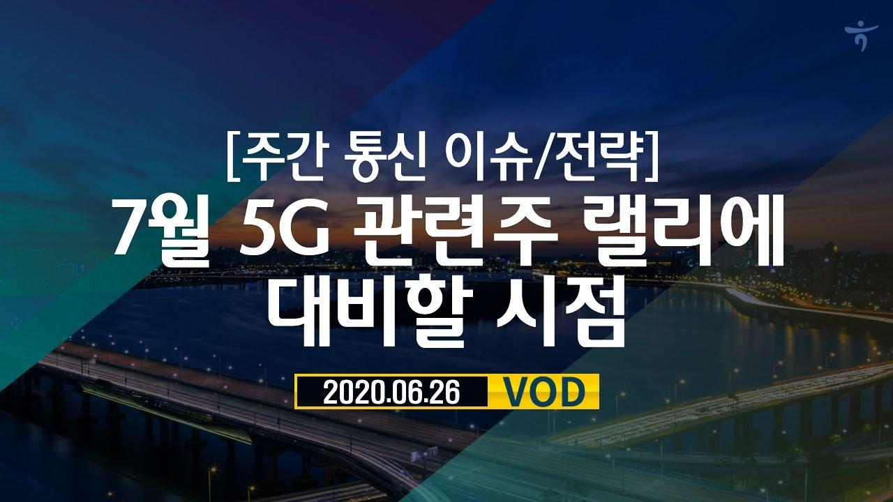 주간 통신 이슈/전략: 7월 5G 관련주 랠리에 대비할 시점 l 통신서비스 Overweight l 하나금융투자 리서치센터 모닝브리프 200626