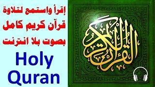 80 _ شرح تطبيق .. إقرأ واستمع لتلاوة قرآن كريم كامل بصوت بلا أنترنت   holy quran screenshot 3