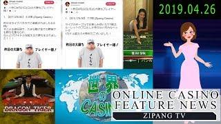 【ジパングカジノ】がお送りするジパングTV! 「オンラインカジノ フィ...