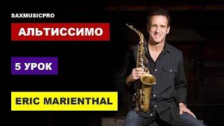 Обучение игре на саксофоне, уроки саксофона, Эрик Мариенталь, Eric Marienthal   (5 урок)