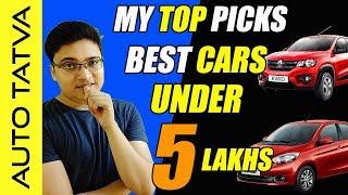 My Top Car Picks Under ₹ 5 Lakh    Hindi