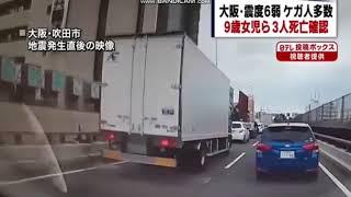 Video Gempa Osaka 2018/06/18 download MP3, 3GP, MP4, WEBM, AVI, FLV Juli 2018