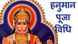 Hanuman Puja Vidhi with Hanuman Mantra for Hanuman Jayanti and Daily Pujan