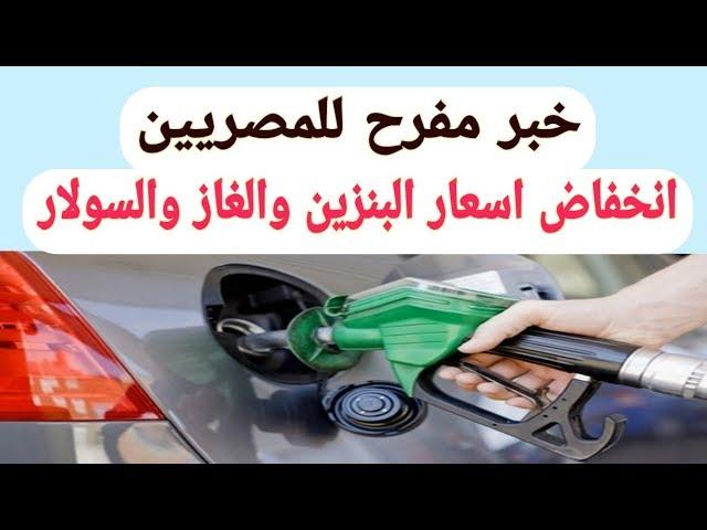 عاجل انخفاض اسعار البنزين والغاز والسولار اليكم جميع التفاصيل