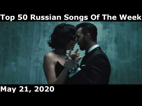 Top 50 Russian Songs Of The Week (May 21, 2020)