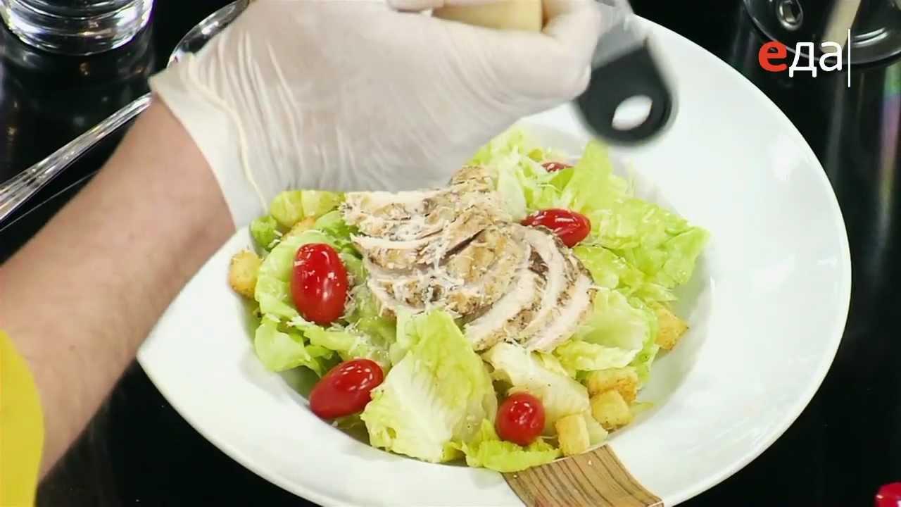 Рецепты салатов. Цезарь (телеканал Еда) - YouTube