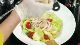 Рецепты салатов. Цезарь (телеканал Еда)