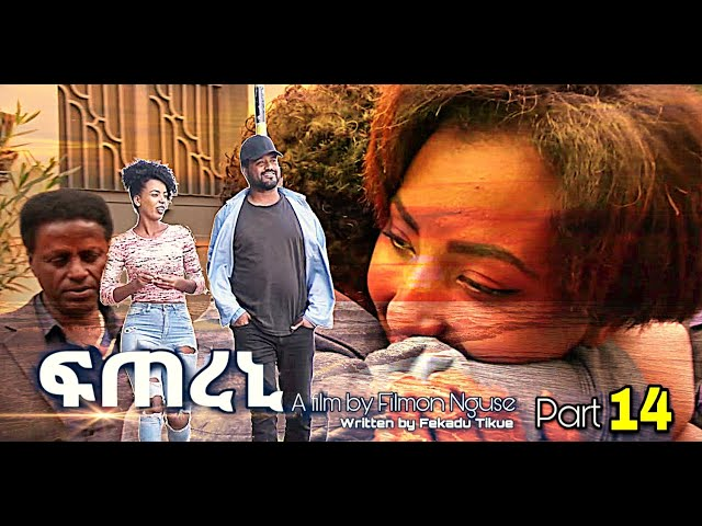 New Eritrean Movie 2020 ''ፍጠረኒ''  Part 14