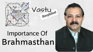 ब्रह्मस्थान | Importance of BrahmSthan (Central Zone) in Vaastu- By Vaastu Expert Ummed Dugar