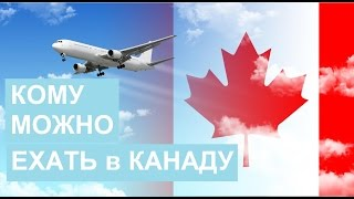 CHEAPEST WAY TO IMMIGRATE TO CANADA
