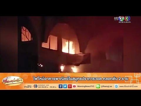 เรื่องเล่าเช้านี้ ไฟไหม้อาคารพาณิชย์ในสมุทรปราการวอด คลอกดับ 2 ราย (24 ก.ค.58)