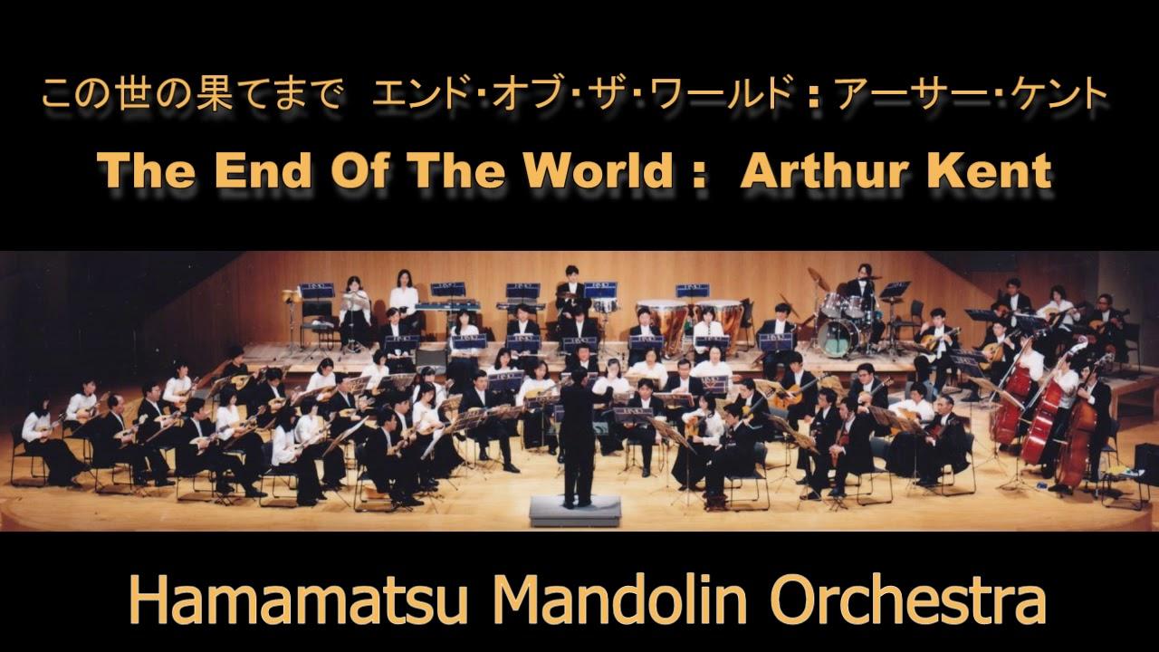Download エンド・オブ・ザ・ワールド この世の果てまで  The End of the World : アーサー・ケント Arthur Kent