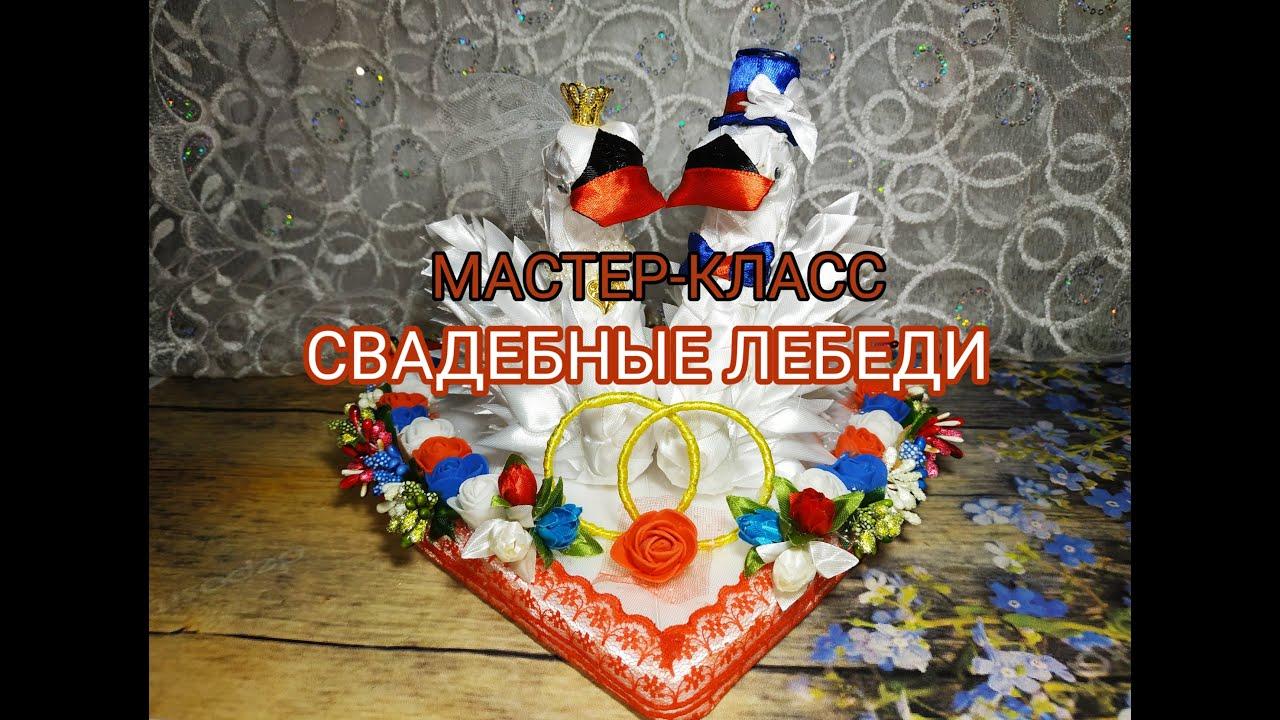 МК: Свадебные лебеди своими руками / Украшение на стол молодожёнов с лебедями