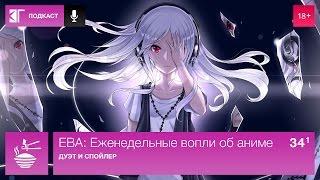 ЕВА: Еженедельные вопли об аниме. Выпуск 34.1