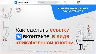 Как сделать ссылку ВКонтакте в виде кликабельной кнопки