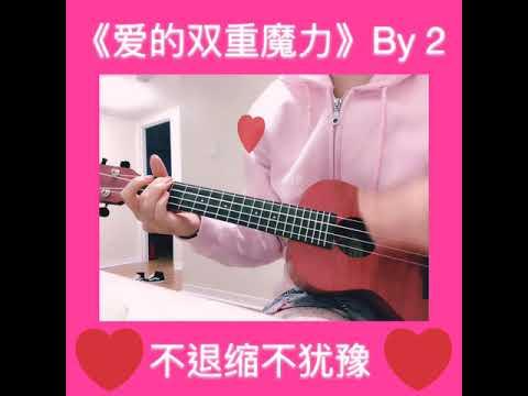《愛的雙重魔力》COVER: BY2