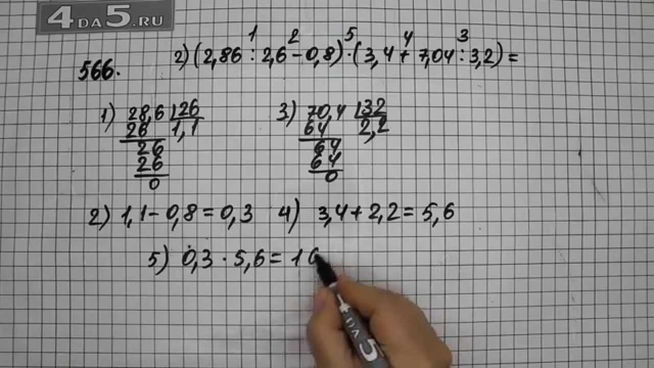 Упражнение Вариант Математика класс Виленкин Н Я  Математика 6 класс Виленкин Н Я