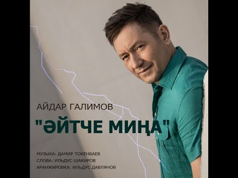 Айдар Галимов  Эйтче мина (NEW 2019)
