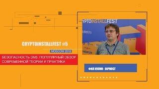 Фил Кулин: «Безопасность DNS. Популярный обзор современной теории и практик» / CryptoInstallFest 5